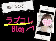 デリヘルの高収入求人・高収入アルバイトならラブ・コレクションブログ