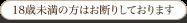 福山・デリヘル・高収入求人専用サイト